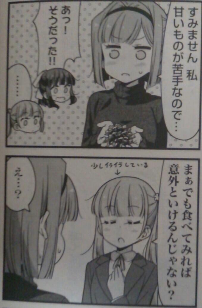 涼風青葉さん、後輩にパワハラ疑惑