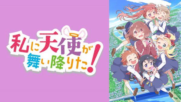 今期で一番面白いアニメ「私に天使が舞い降りた!」に決定wwwwww